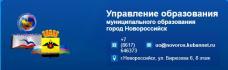 Управление образования муниципального образования город Новороссийск